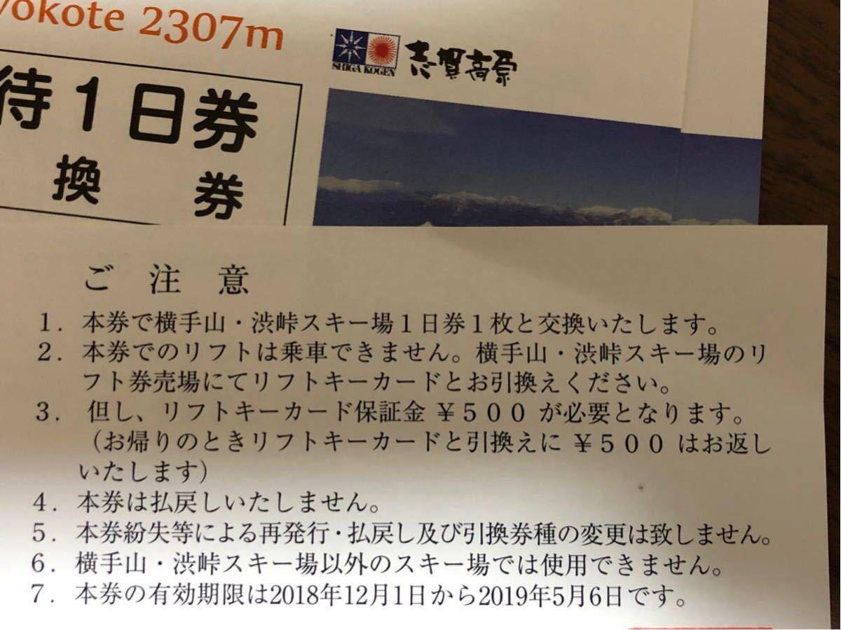 横手山、渋峠スキー場優待一日券引換券3枚セット_画像2