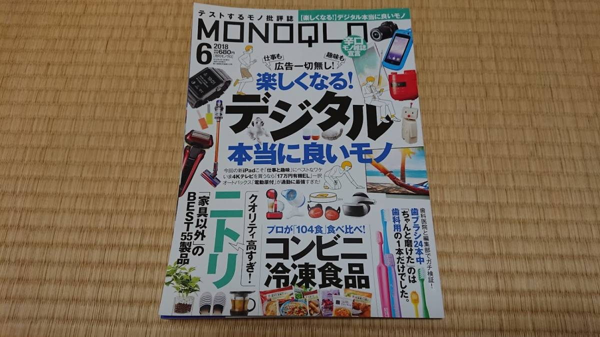 MONOQLO モノクロ 2018年6月号_画像1