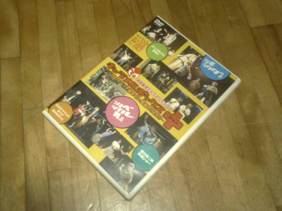 § 演劇集団キャラメルボックス 手作りDVDシリーズVOL.7 キャラメルボックス+(プラス) [DVD]★絶版_画像1