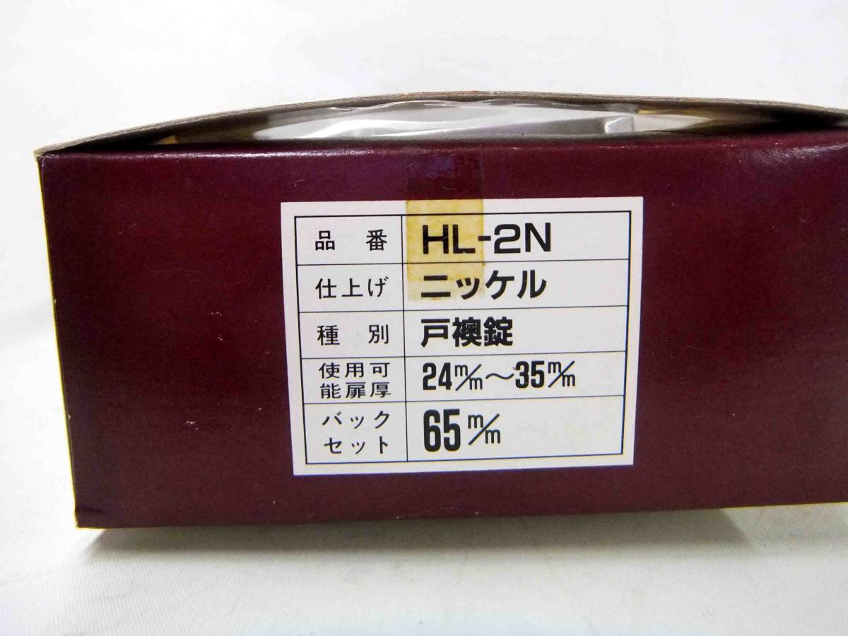 ☆未使用☆ 川口技研 ホームレバー 戸襖錠 HL-2N 和室用 シルバー色_画像3