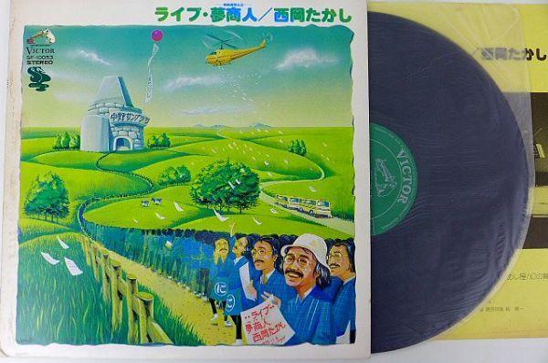 定0962【美盤LP】西岡たかし「ライブ・夢商人」'76年(ビクター)SF-10053
