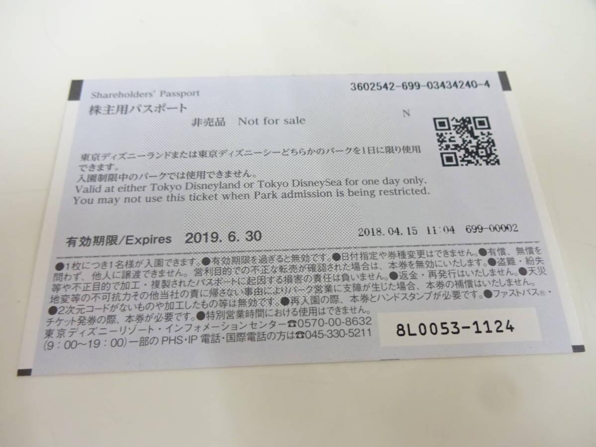 1円 未使用 ディズニーチケット 1day 株主用 - ヤフオク!