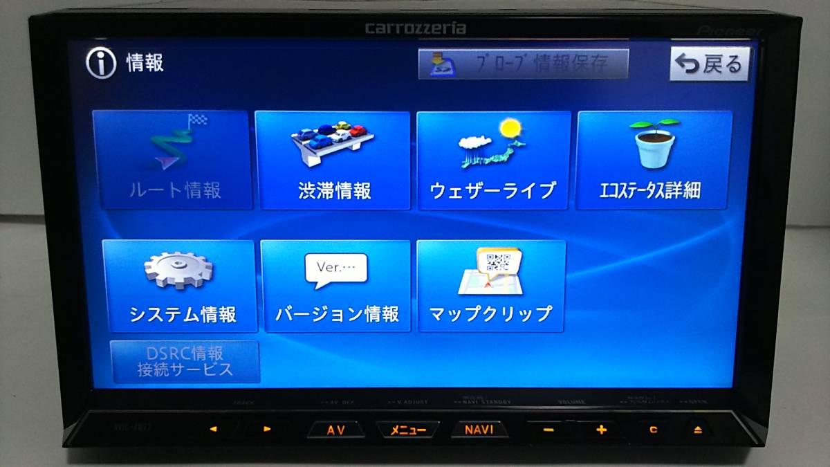 HDDサイバーナビZH07・2013年版・VGA・地デジ一式新品付属☆4×4フルセグ内臓・18倍速録音再生・DVD・USB・オービス入り・動作保証☆_画像9