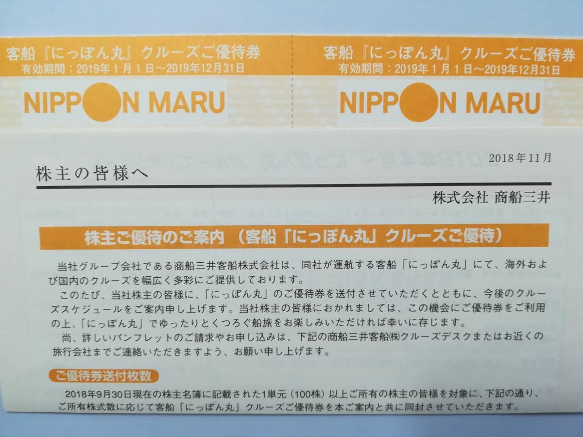 商船三井株主優待 客船「にっぽん丸」クルーズご優待券 2枚