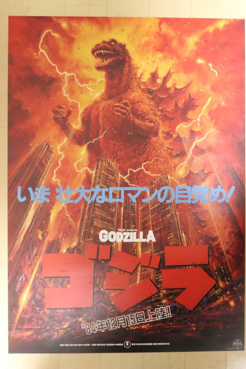 送料無料・ゴジラ・1984年・B2サイズ・ポスター・生頼範義・東宝・特撮・映画・円谷・The Return of Godzilla Poster Toho