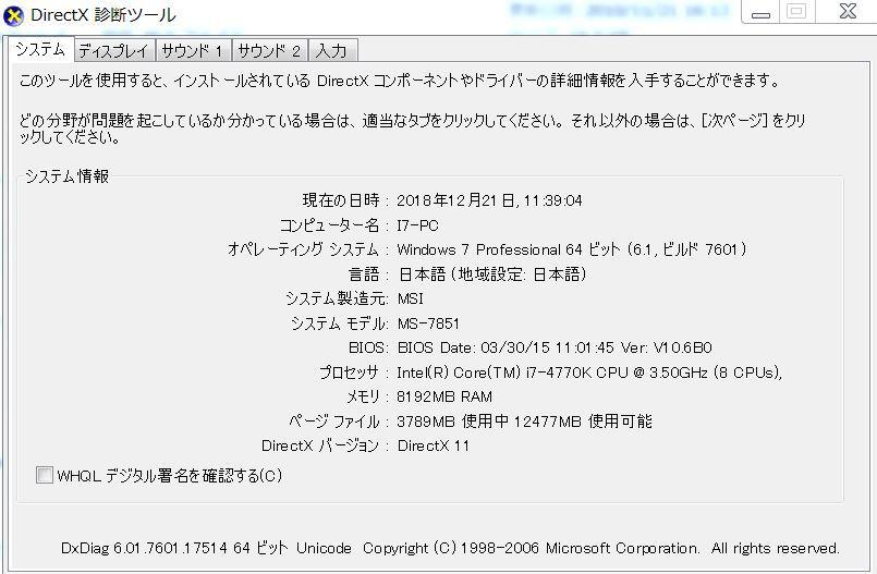 自作ゲーミングPC(パソコン) i7-4770 メモリ8GB GT1030 & MSI MAG24C ゲーミング曲面モニター_画像4