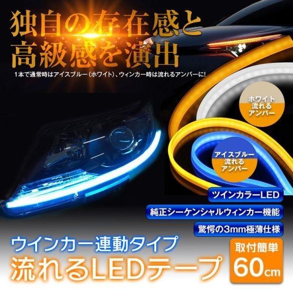 シリコンチューブ 60cm シーケンシャルウインカー 流れるウインカー LEDテープ ライト ホワイト/アンバー 白 黄 2本 ドレスアップ 防水_画像2