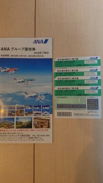 ANA全日空株主優待券4枚(2019年11月30日まで有効)グループ優待券付 送料無料      送料無料