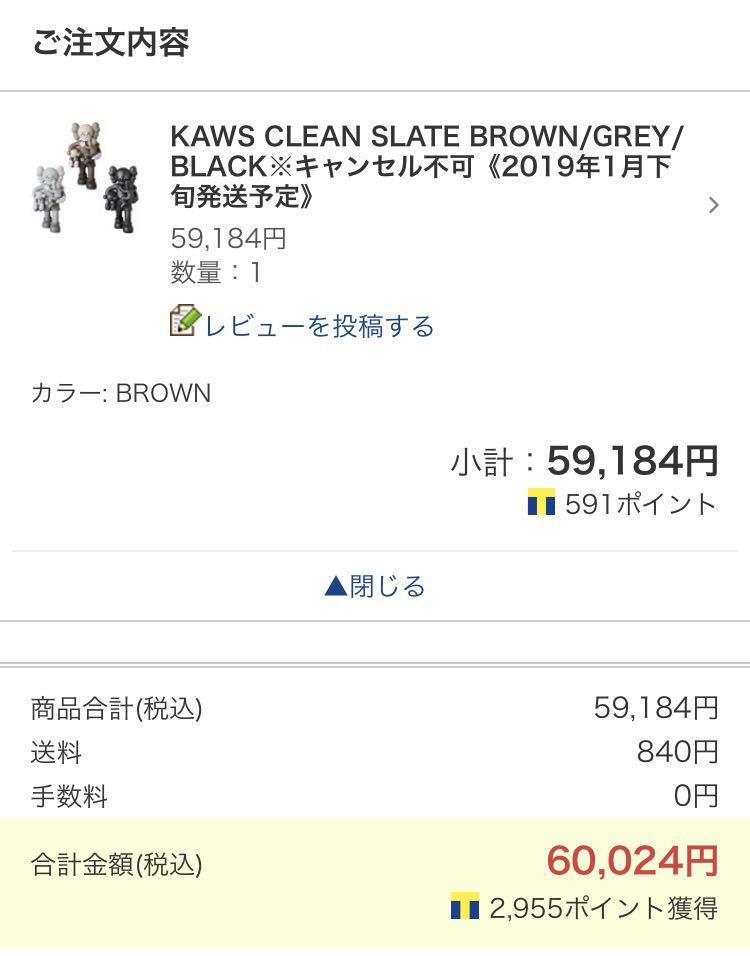 【即決・新品未開封・国内正規品】KAWS CLEAN SLATE BROWN カウズ クリーン スレート ブラウン 茶色 メディコムトイ 2_画像4