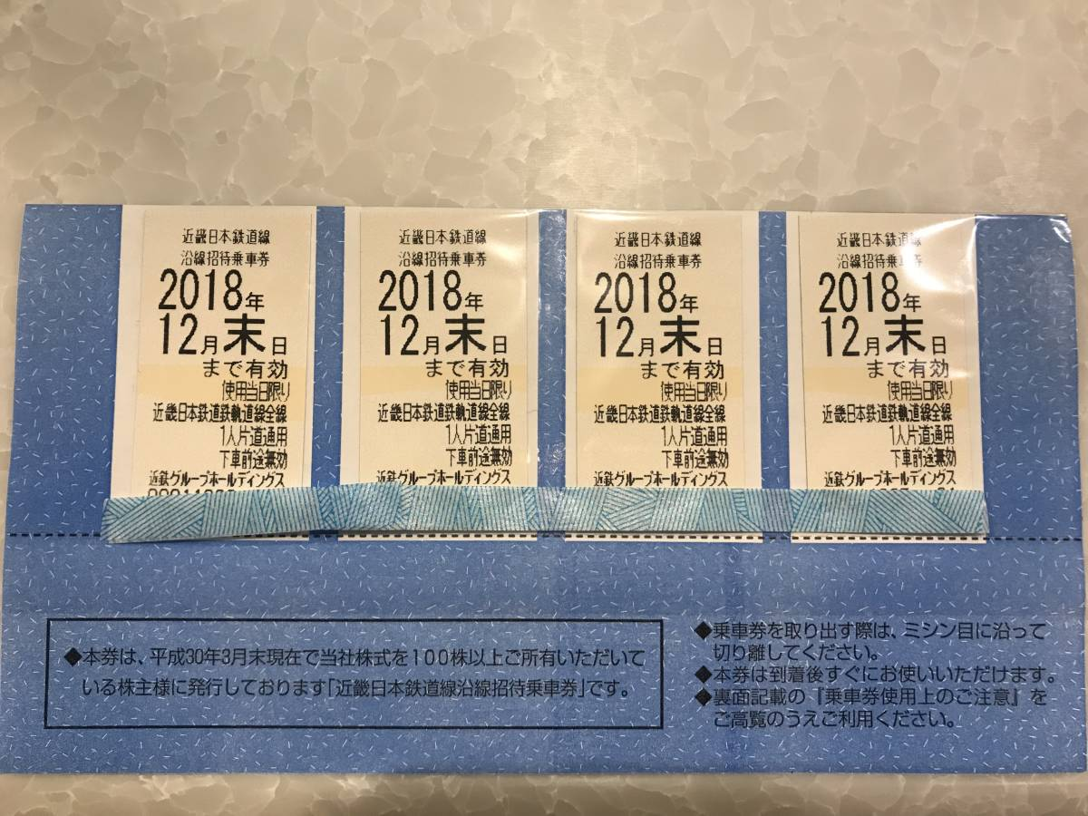 送料込 近鉄 株主優待 乗車券 4枚 2018年12月末日