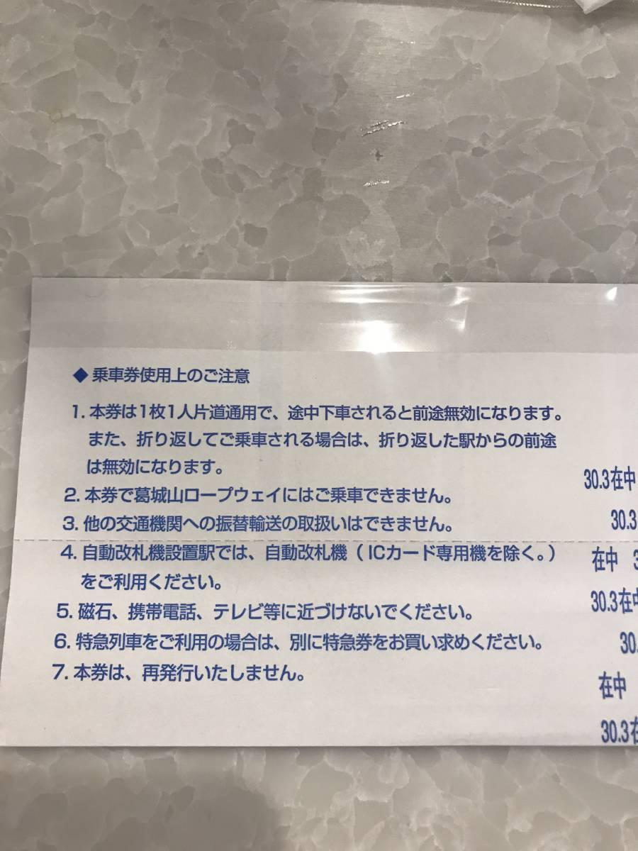 送料込 近鉄 株主優待 乗車券 4枚 2018年12月末日_画像2