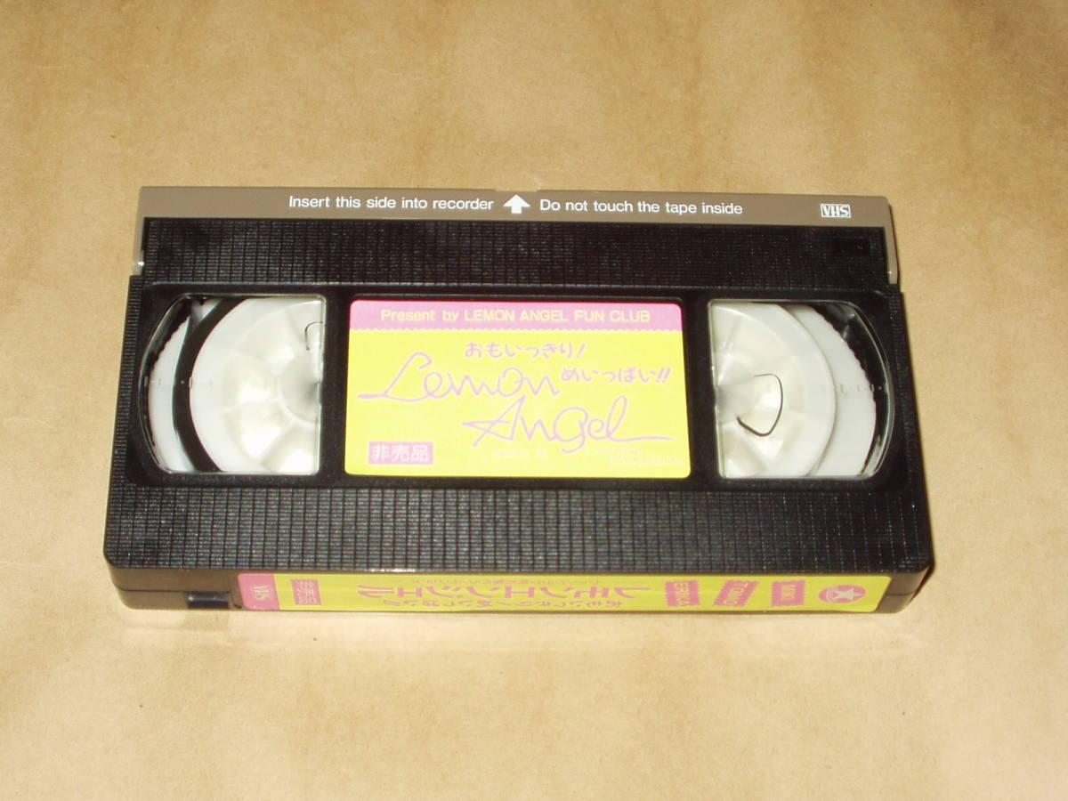 VHSビデオ レモンエンジェル・ファンクラブ非売品 おもいっきり!めいっぱい! Lemon Angel 1988,6,19 ライブ 桜井智 絵本美希 島えりか_画像2