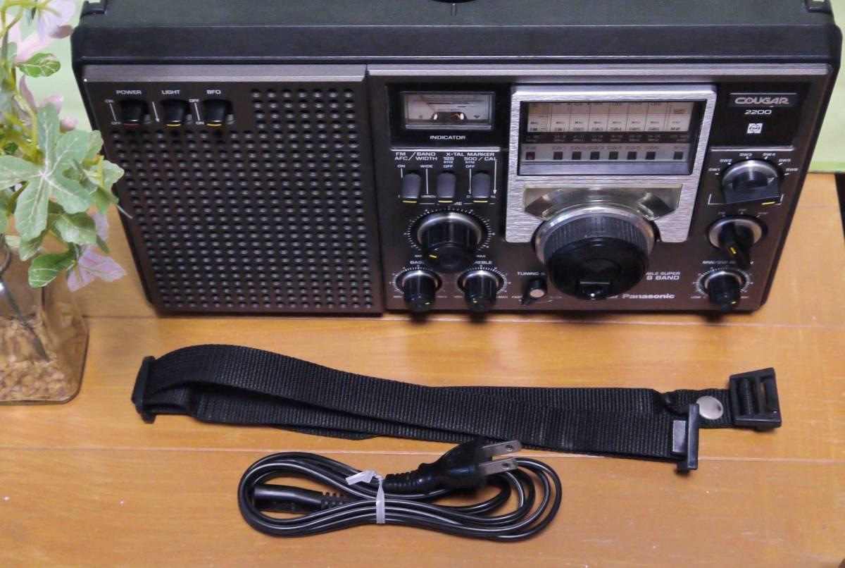クーガ(RF-2200)オールバンド高感度で特にFMは抜群です。キズや色褪せの無い特Aクラスの良品を選別出品*_画像5