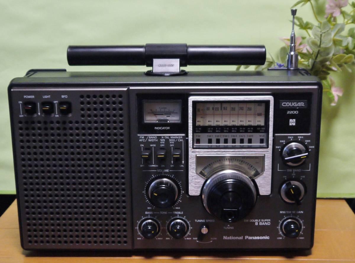 クーガ(RF-2200)オールバンド高感度で特にFMは抜群です。キズや色褪せの無い特Aクラスの良品を選別出品*