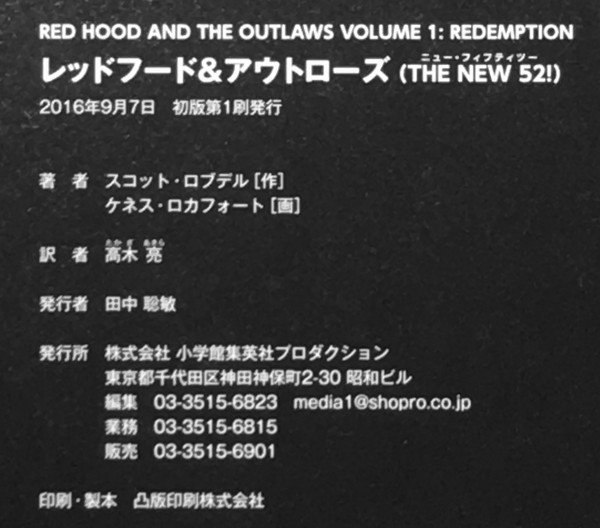 『RED HOOD AND THE OUTLAWS REDEMTION レッドフード&アウトローズ (THE NEW 52!)』 スコット・ロブデル ケネス・ロカフォート_画像3