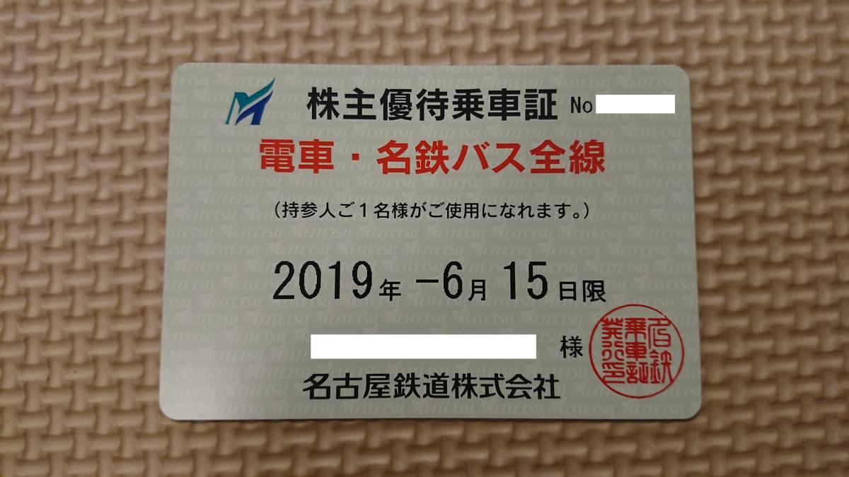 【書留送料無料】名古屋鉄道(名鉄) 株主優待乗車証 電車バス全線 定期型 最新