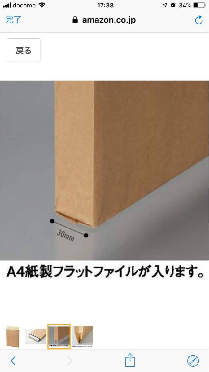 新品未使用 A4版 ポストイン定形外封筒未晒100g/㎡〈茶〉クラフト封筒100枚 ポストに投函可厚さ30mmキング190411オークション無印フリマ_画像2