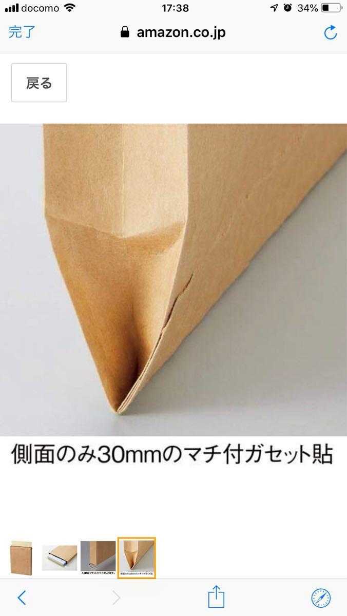 新品未使用 A4版 ポストイン定形外封筒未晒100g/㎡〈茶〉クラフト封筒100枚 ポストに投函可厚さ30mmキング190411オークション無印フリマ_画像3