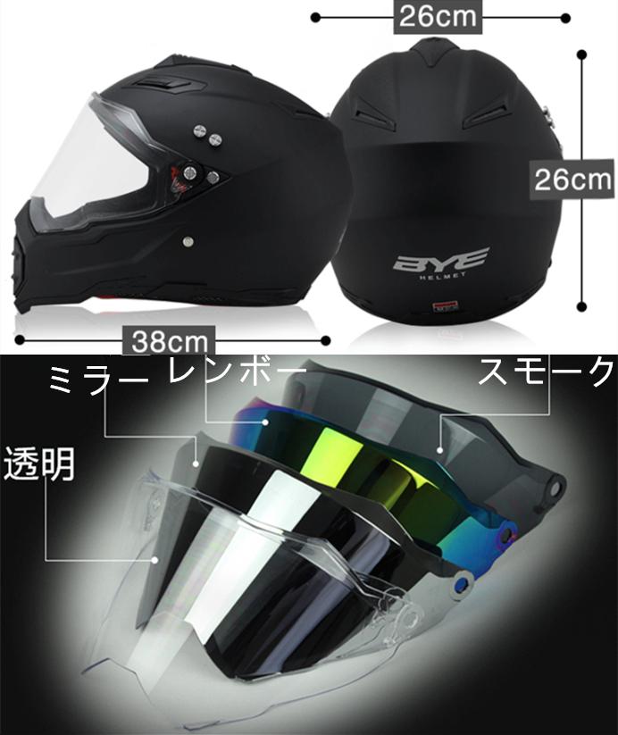 バイク オフロード フルフェイス ヘルメット xl サイズ sy 三用 定額 即決 価格 展示品 在庫 格安 処分 即日 7_画像3