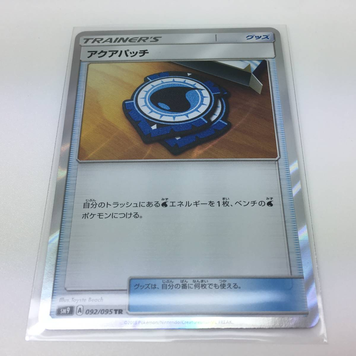 ポケモンカードゲーム 拡張パック タッグボルト SM9 092 TR アクアパッチ               ( ポケモン レア ポケカ Pokemon_画像1