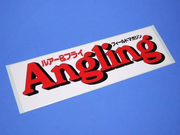 アングリング ルアー&フライ LURE&FLY 赤cステッカー 206-60mm_画像1