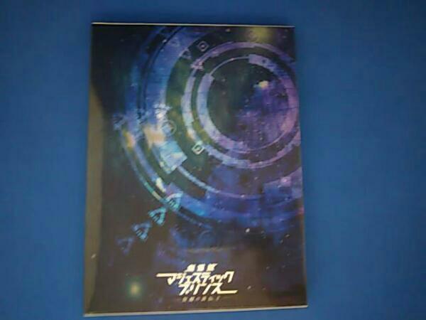 劇場版 マジェスティックプリンス 覚醒の遺伝子(Blu-ray Disc)_画像1