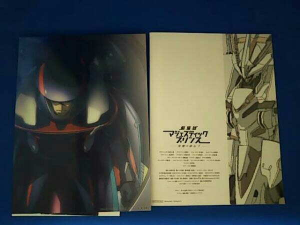 劇場版 マジェスティックプリンス 覚醒の遺伝子(Blu-ray Disc)_画像4
