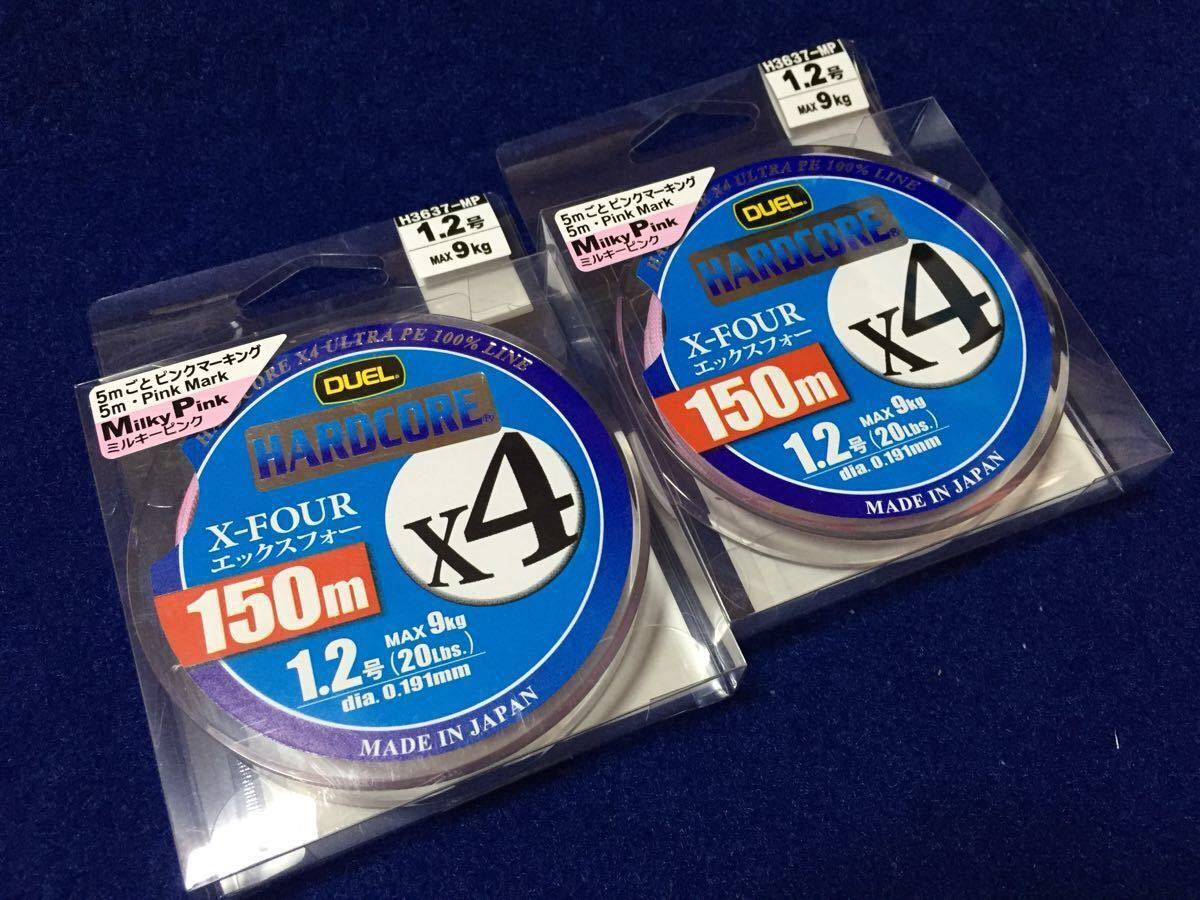 ☆新品9 DUEL ハードコアX4 PEライン 1.2号 20lb 150m 2個セット ショア、オフショア、