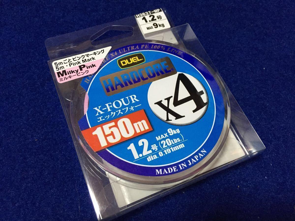 ☆新品7 DUEL ハードコアX4 PEライン 1.2号 20lb 150m ミルキーピンク ショア、オフショア、_画像1