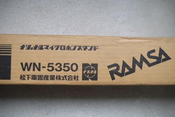 OT2201 マイクロホンスタンド ブームタイプ RAMSAシリーズ WN-5360 ■折りたたみ/ラムサ/ナショナル/音楽機材/スロデパ_画像2