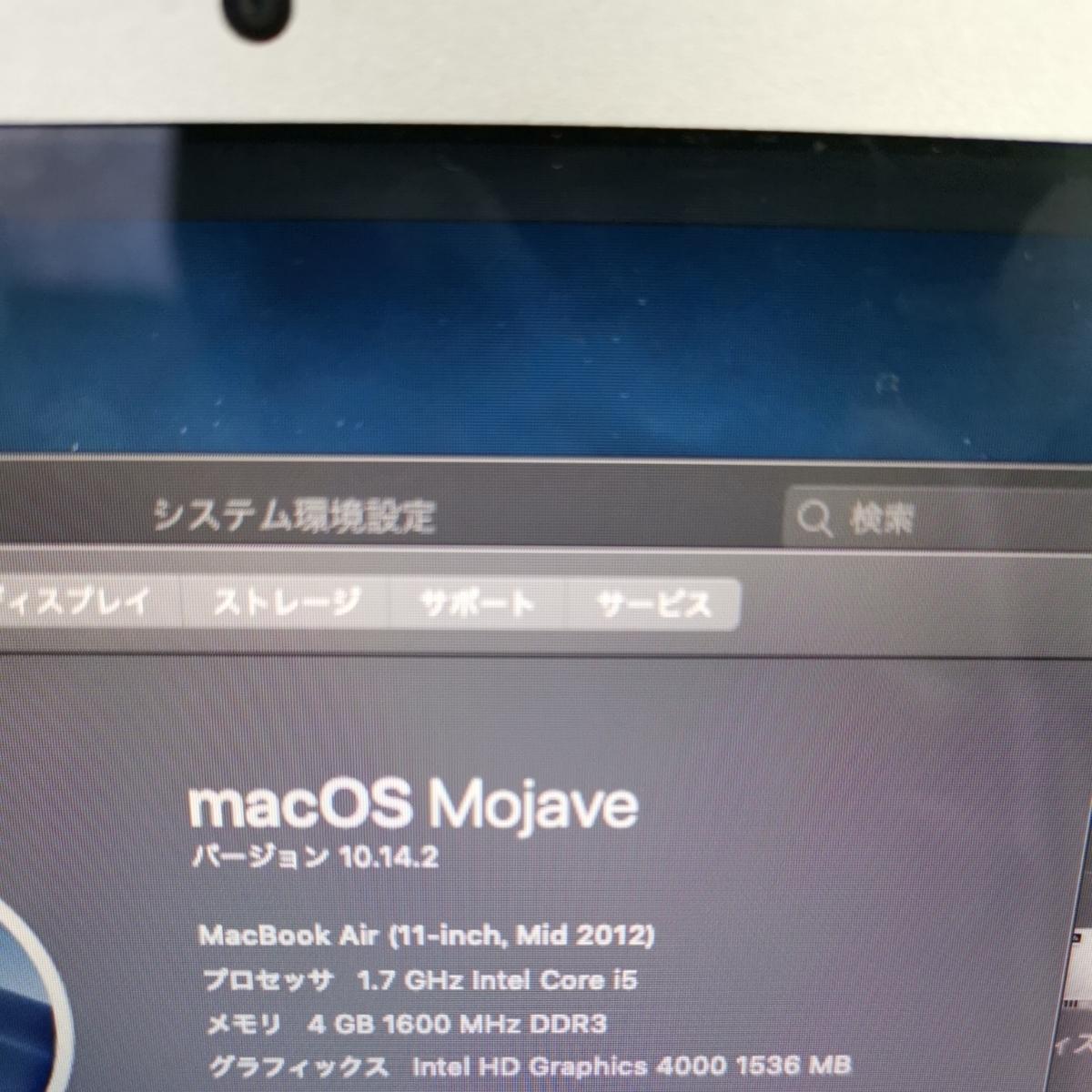 Apple MacBook Air 11インチ 2012 i5 4GB 128GB Mojave 動作確認済み 美品 Mac アップル SSD_画像3
