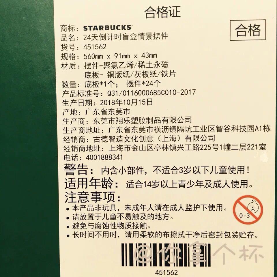台湾 スターバックス 韓国 中国 海外 アドベントカレンダー クリスマス 2018 プレゼントボックス フィギュア ベアリスタ 熊 マスコット小物_画像5