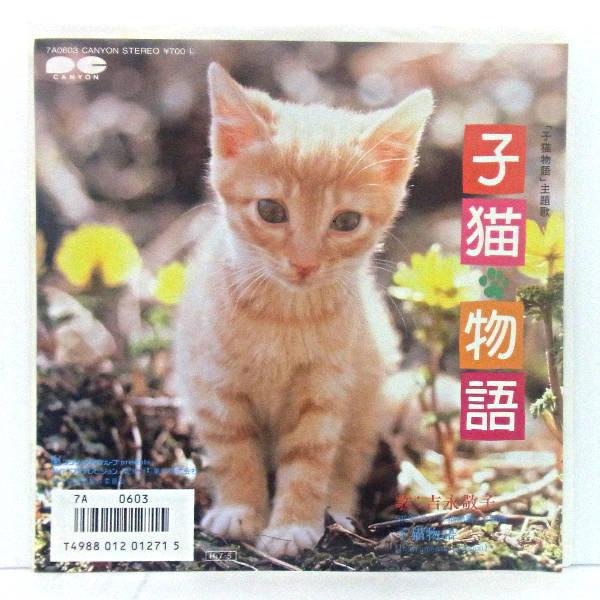 送料無料 即決 999円 EP 7'' 吉永敬子 坂本龍一 子猫物語 オリジナルサウンドトラック 東宝映画 主題歌 CANYON 7A0603_画像1