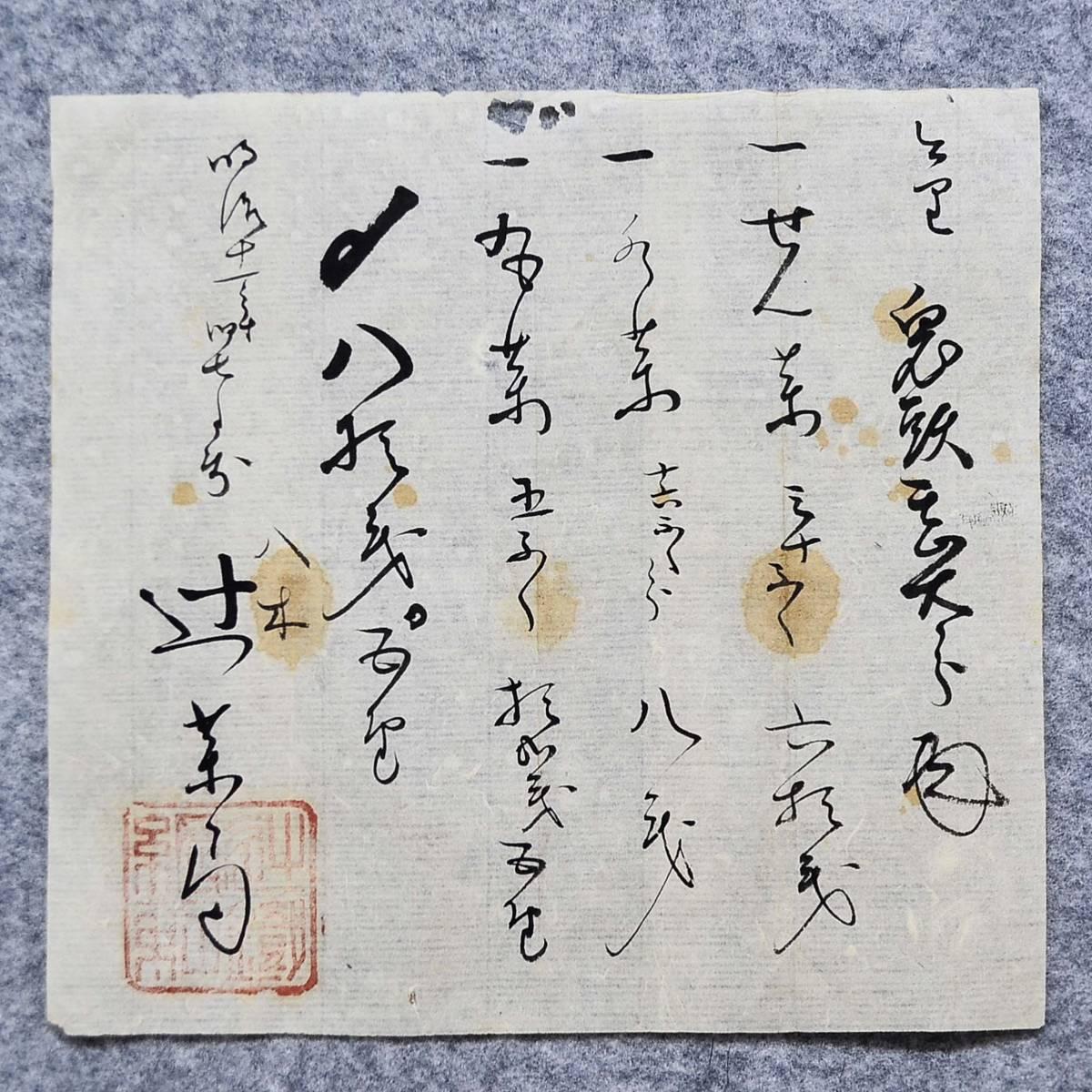 古文書 明治時代の領収書 辻薬局 (大和國)八木 奈良県_画像1