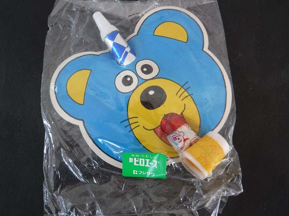 薬企業ものオマケ昭和レトロ熊ピロピロ笛キャラクー昔の小物70~80s?可愛いデザインが素敵オモチャ新ピロエース非売品です。_画像1