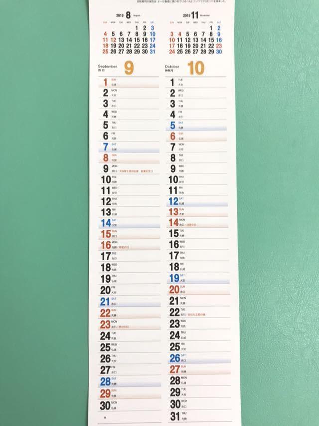 ★非売 新品 2019年 イラストカレンダー 「大阪が日本初 発想の原点大阪から」 4ヵ月分が1枚に集約 壁掛け 六曜付 カラフル_画像3