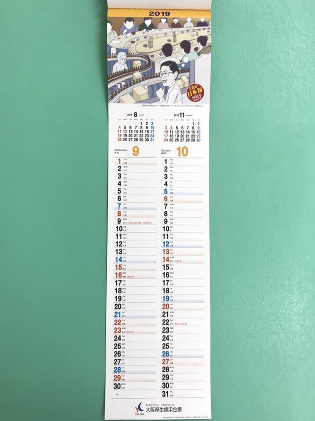 ★非売 新品 2019年 イラストカレンダー 「大阪が日本初 発想の原点大阪から」 4ヵ月分が1枚に集約 壁掛け 六曜付 カラフル_画像2