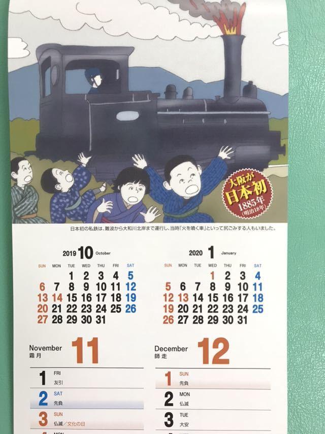 ★非売 新品 2019年 イラストカレンダー 「大阪が日本初 発想の原点大阪から」 4ヵ月分が1枚に集約 壁掛け 六曜付 カラフル_画像9