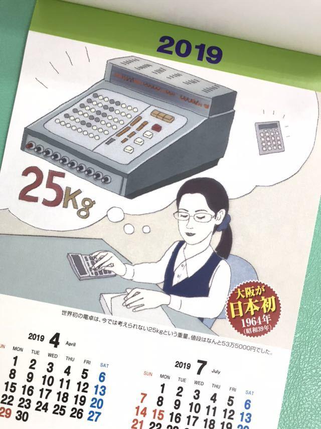 ★非売 新品 2019年 イラストカレンダー 「大阪が日本初 発想の原点大阪から」 4ヵ月分が1枚に集約 壁掛け 六曜付 カラフル_画像6