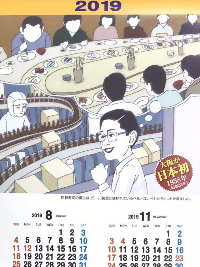 ★非売 新品 2019年 イラストカレンダー 「大阪が日本初 発想の原点大阪から」 4ヵ月分が1枚に集約 壁掛け 六曜付 カラフル_画像8
