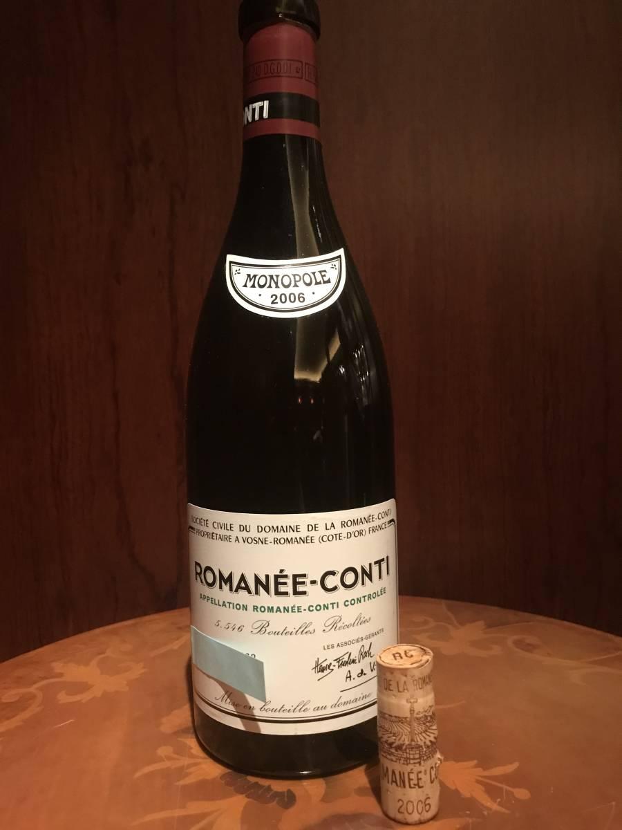 2006 Romane-conti 空瓶 コルク有り