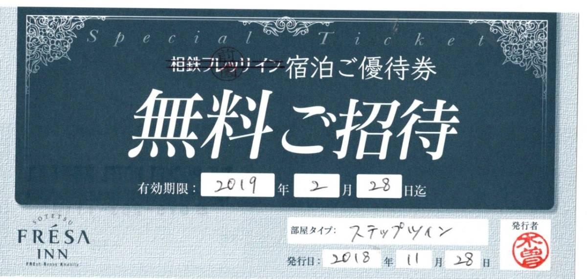 2名無料宿泊可能☆THE POCKETHOTEL京都四条烏丸☆ステップツイン