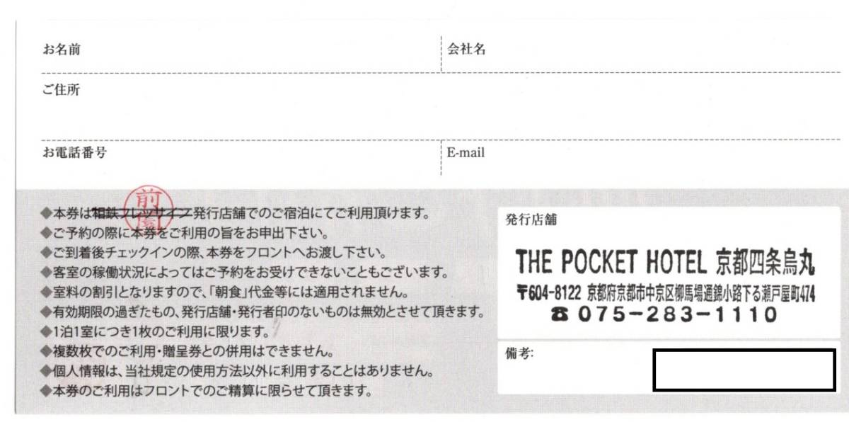 2名無料宿泊可能☆THE POCKETHOTEL京都四条烏丸☆ステップツイン_画像2
