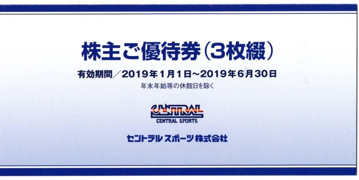 ☆【最新】セントラルスポーツ株主優待券 1冊3枚綴り 2019年1月~
