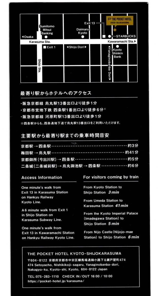 2名無料宿泊可能☆THE POCKETHOTEL京都四条烏丸☆ステップツイン_画像3