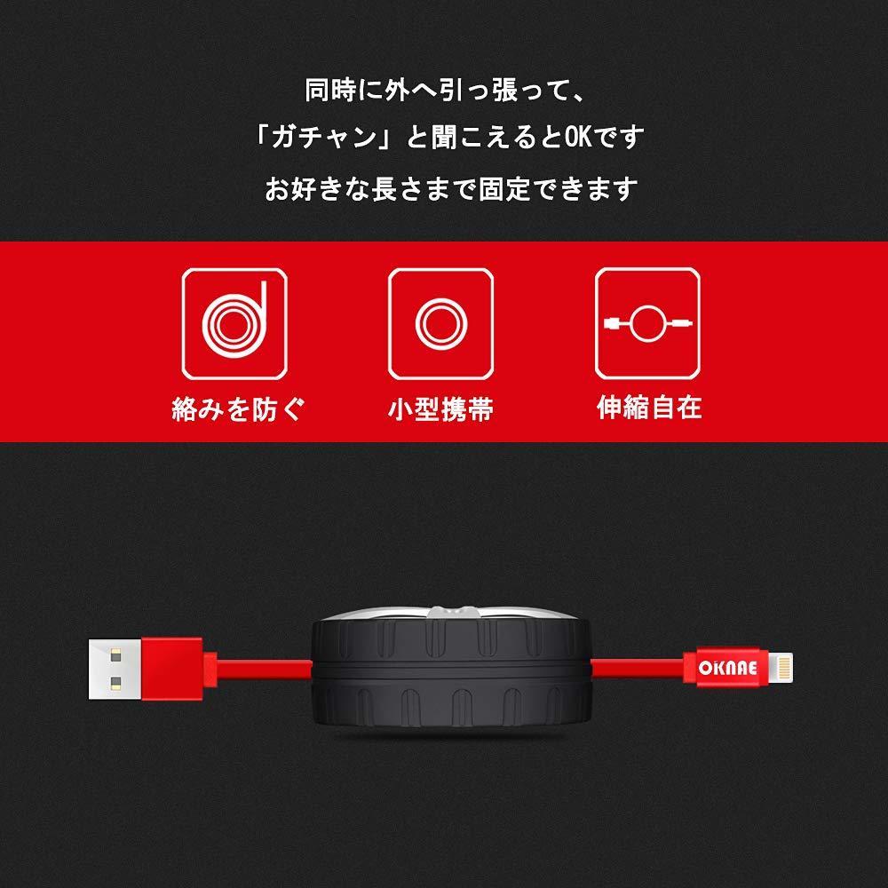 オーコニー USB 充電ケーブル コンパクト ライトニングケーブル 収納式 急速充電 高速データ転送 断線防止 耐久伸縮式 巻き取り式 5_画像5