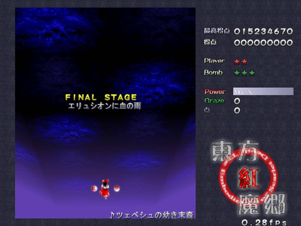 東方紅魔郷 初版 上海アリス幻樂団 ZUN 東方Project C62 Easy6面が遊べます_画像5