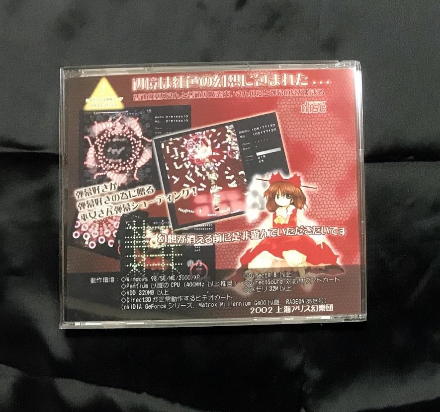 東方紅魔郷 初版 上海アリス幻樂団 ZUN 東方Project C62 Easy6面が遊べます_画像3