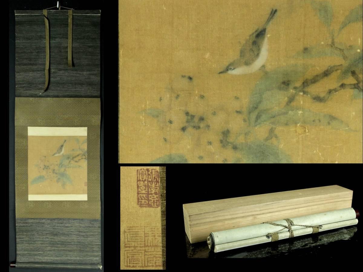 ◆櫟◆ 中国古玩 掛軸 宋時代 在銘 時代物 肉筆保証 唐物骨董 [MYO3]/