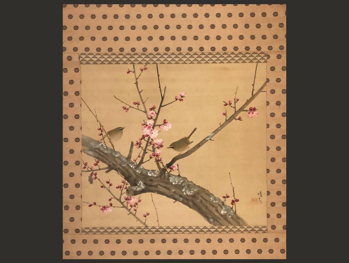 【掛軸】大矢峻嶺 梅鶯 1892-1967 日本近代美術 絹本 肉筆時代保証 Fine Japanese Hangin